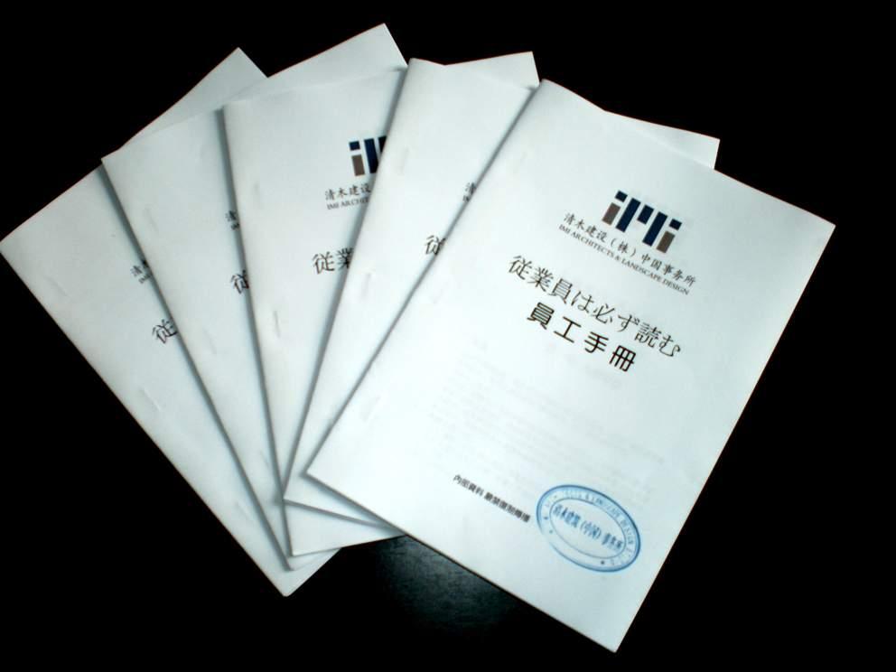 清木建设(株)中国事务所的设计师家园:清木建设字体口街道设计图图片