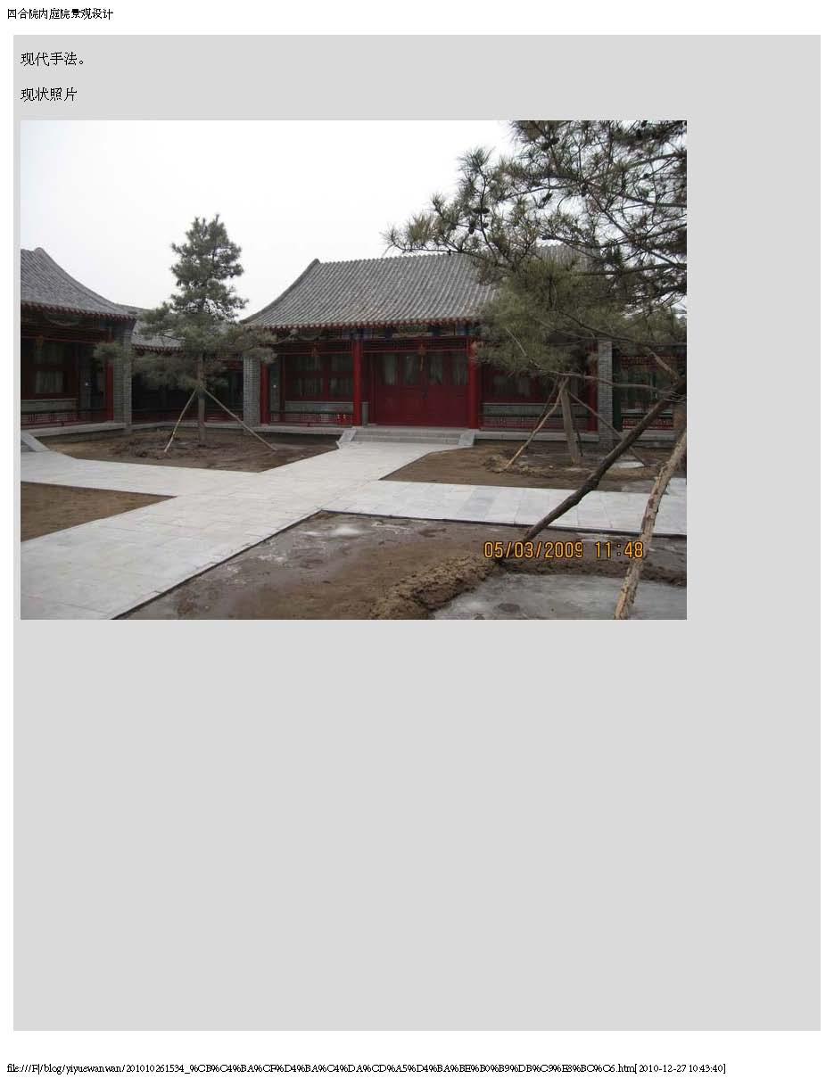 四合院内庭院景观设计