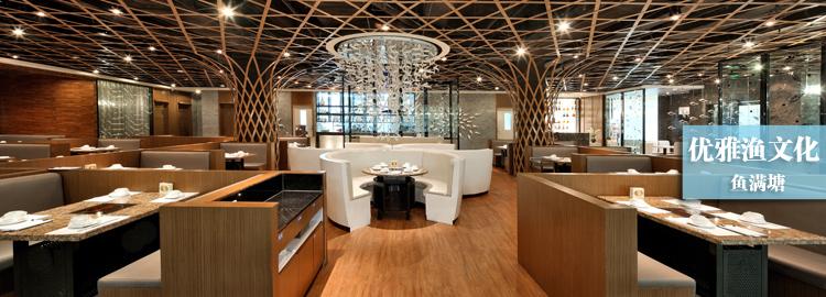 餐饮空间设计,餐饮空间经典案例,中国建筑与室内设计